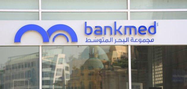 بنك البحرالمتوسط لبنان والخدمات وأنواع وميزات الحسابات التي يقدمها البنك