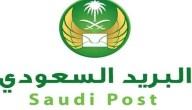 تتبّع شحنة البريد السعودي الرابط الرسمي