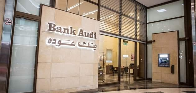 فتح حساب بنك عوده – لبنان