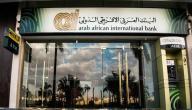 فتح حساب في البنك العربي الإفريقي مصر ومزايا الحسابات البنكية المقدمة