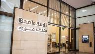 فتح حساب في بنك عودة مصر وتكاليف وشروط فتح حساب