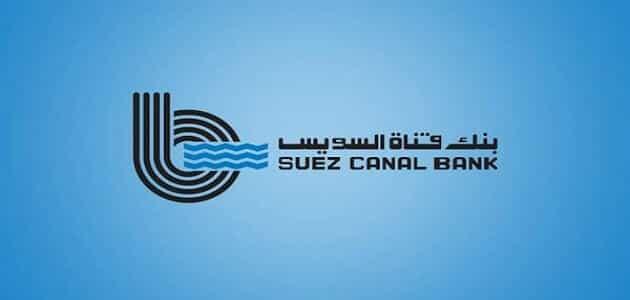فتح حساب في بنك قناة السويس والأزرق والأوراق المطلوبة لفتح حساب للأفراد