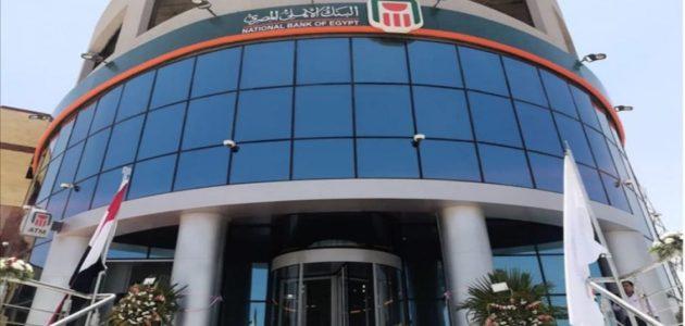 الاستعلام عن شهادات البنك الأهلي المصري ومزايا شهادات البنك الأهلي