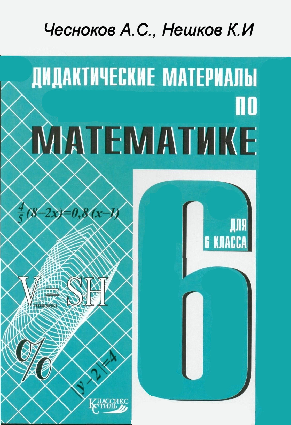 Творчеству исая онлайн решебник русский 11 власенков 2007