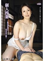 個人授業 ~憧れのおばさん 蒼乃幸恵35歳~