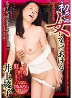 初めての女になってあげる 井上綾子