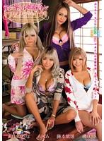 うちのギャル姉妹4人がハチャメチャすぎたから子作り 丸山れおな AIKA 藤本紫媛 橘咲良