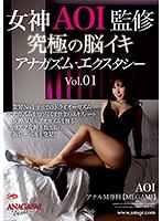 女神AOI監修 究極の脳イキ 【アナガズム・エクスタシー】 Vol.01 君島冴子(AOI)