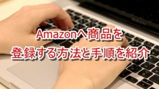 Amazonに商品を出品登録する方法と手順