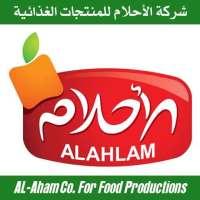 الأحلام للمنتجات الغذائية   ريف دمشق