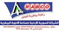 الشركة السورية الاردنية لصناعة الادوية البيطرية - رابكو   دمشق