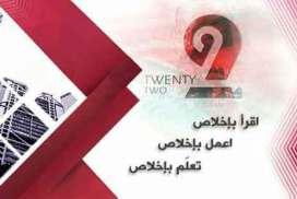 Twenty Two 22   دمشق