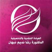 العيادة الجلدية والتجميلية الدكتورة رشا نبهان   طرطوس