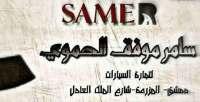 شركة سامر موفق الحموي لتجارة السيارات