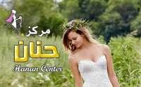 مركز حنان  حماه