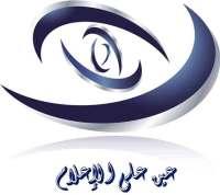معهد الإعداد الإعلامي  دمشق