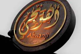 أهونجي Ahwanji    دمشق