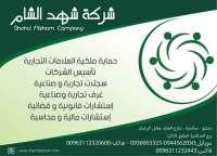 شركة شهد الشام   دمشق