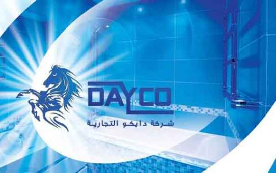 DAYCO.sy    دمشق