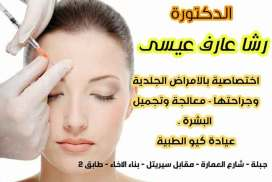 العيادة الجلدية التجميلية د.رشا عارف عيسى  اللاذقية