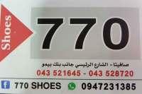 770 SHOES   صافيتا  طرطوس