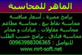 برامج سورية MRT Software  طرطوس