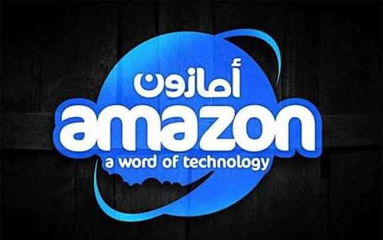 شركة أمازون للكهربائيات والإلكترونيات حلب