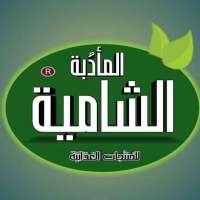 شركة المأدُبة الشامية للصناعات الغذائية دمشق