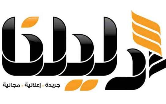 جريدة دليلنا   دمشق