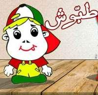 شركة صبا للمنتجات الغذائية حلب