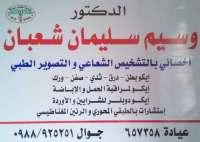 عيادة د. وسيم شعبان للتشخيص الشعاعي  القدموس  طرطوس