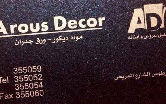 Arous Decor  طرطوس
