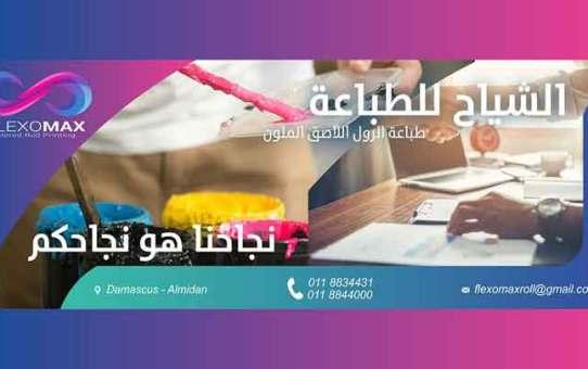 الشياح للطباعة   دمشق