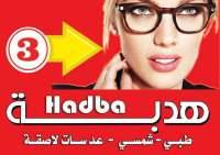 Hadba Optics    اللاذقية