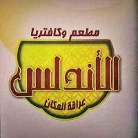مطعم الأندلس Al Andalus Restaurant      اللاذقية