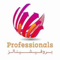 بروفيشينالز . Professionals       دمشق