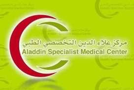 مركز علاء الدّين التخصّصي الطبّي    دمشق