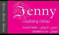 ألبسة JENNY   الحواش   حمص