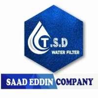 شركة سعد الدين لتنقية المياه   دمشق
