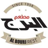 مطعم Al Burj restaurant    صافيتا