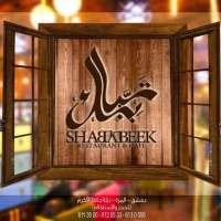 مطعم شبابيك   دمشق