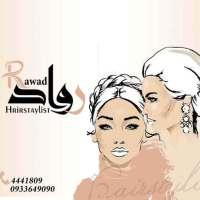 Salon Rawad   دمشق