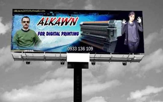 الكون للطباعة الرقمية   حلب