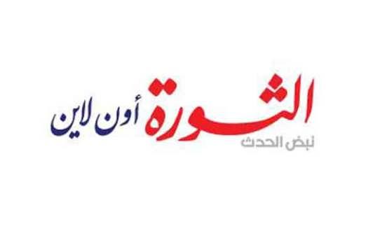 صحيفة الثورة أون لاين  دمشق