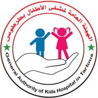 الهيئة العامة لمشفى الأطفال بطرطوس