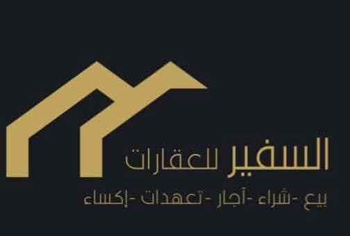 السفير للاستثمار العقاري   دمشق