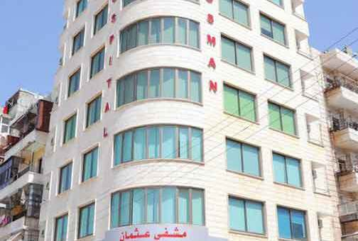 مشفى عثمان   حلب