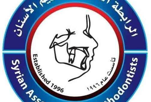 Syrian Association of Orthodontists  دمشق