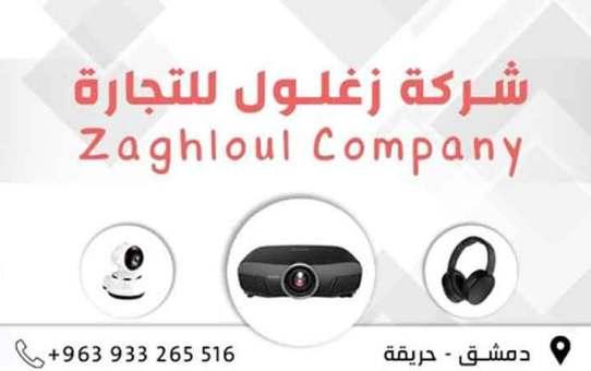 شركة زغلول للتجارة حسام زغلول  دمشق