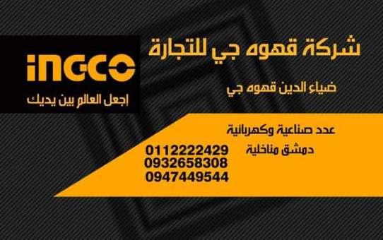 شركة القهوه جي للتجارة   دمشق